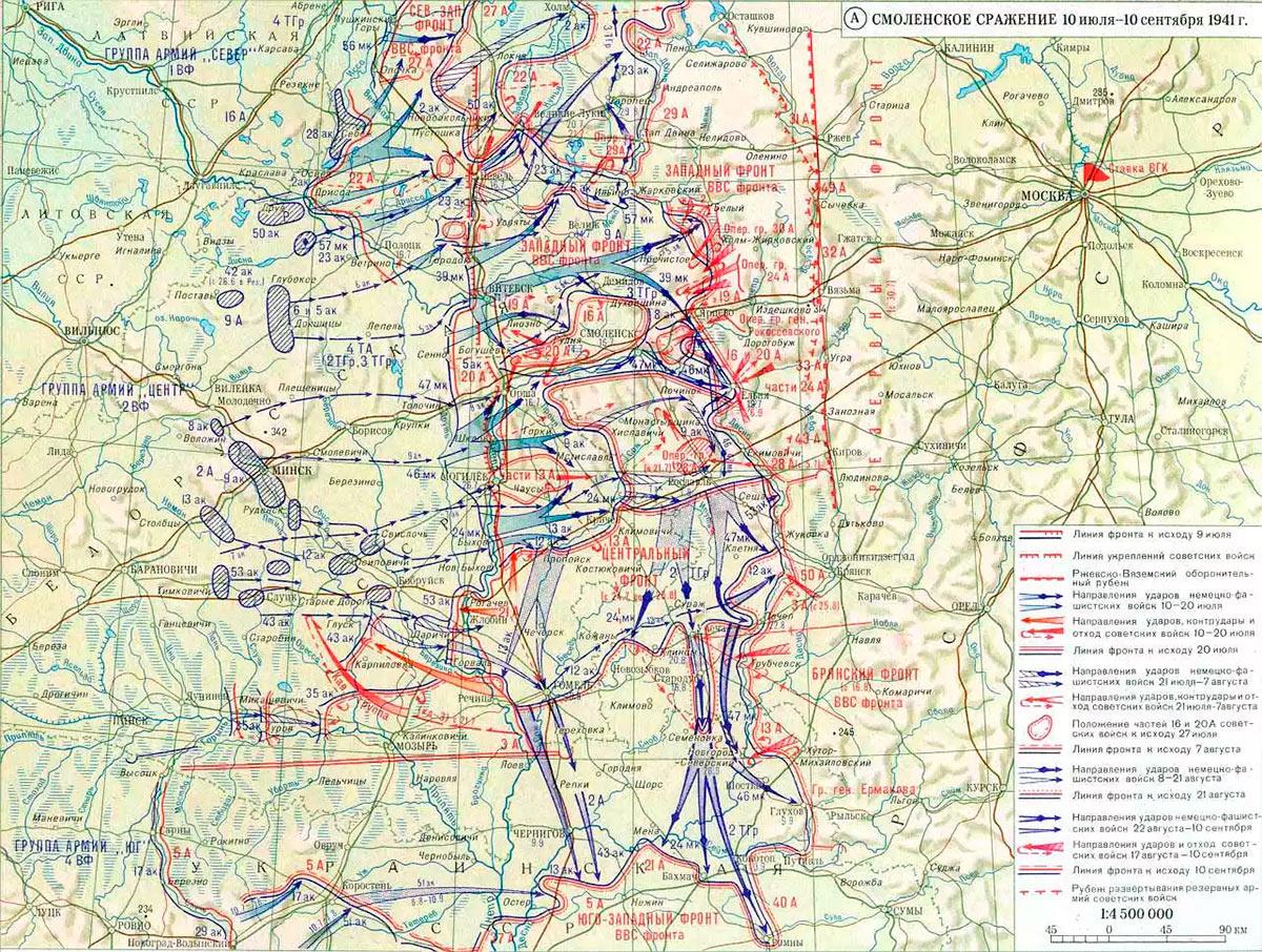 Карта смоленского сражении 1941 года (10 июля - 10 сентября)