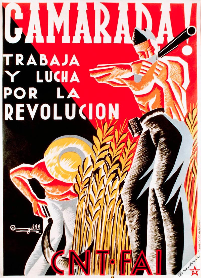 «Товарищ! Работай и сражайся за революцию»
