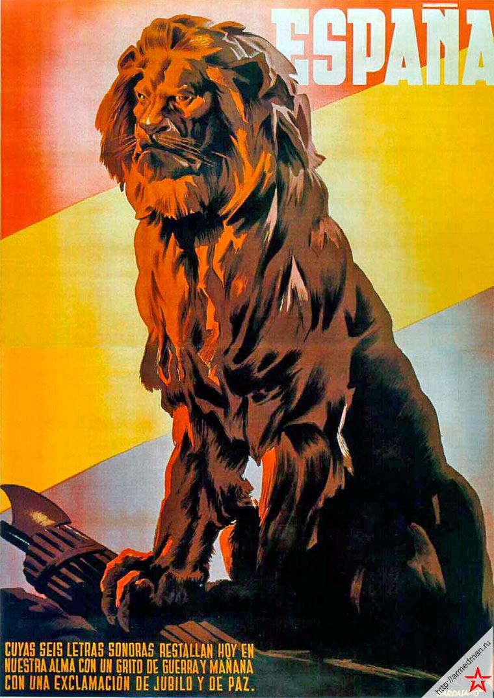 «Испания - шесть букв, чей звук сегодня наполняет сердца боевым кличем, а завтра наполнит криком радости и мира»