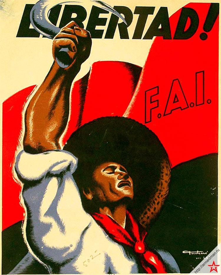 «Свобода!» - плакат уже знакомой нам Федерации Анархистов Иберии (FAI)