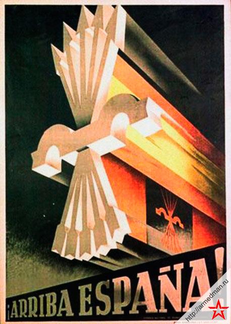 «Вперед Испания!» - франкистский плакат