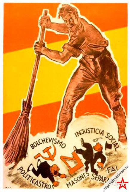 Испанский плакат, почти в точности скопированный с советского