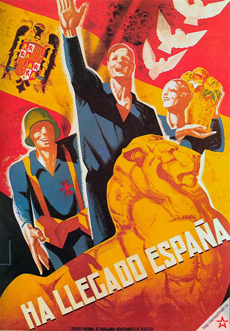 «Испания наша»