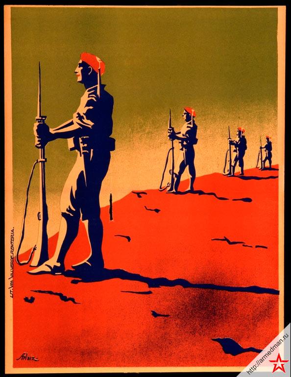 Плакат времен гражданской войны в Испании (1936-1939 г.г.)