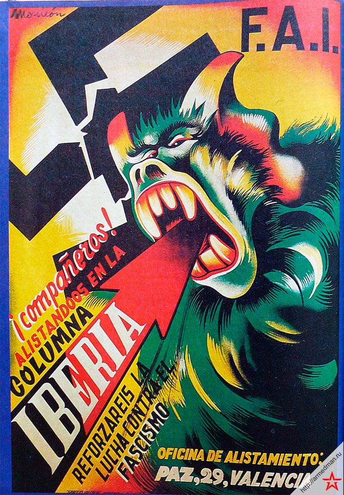 Республиканский антифашистский плакат времен гражданской войны в Испании
