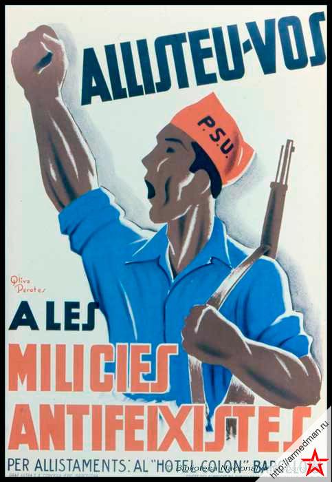 «Антифашистское ополчение»
