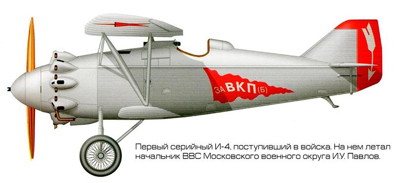 Первый серийный истребитель И-4