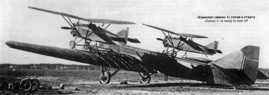 То самое «Звено» Вахмистрова. Обратите внимание - итак короткие нижние крылья И-4, здесь ещё более уменьшены
