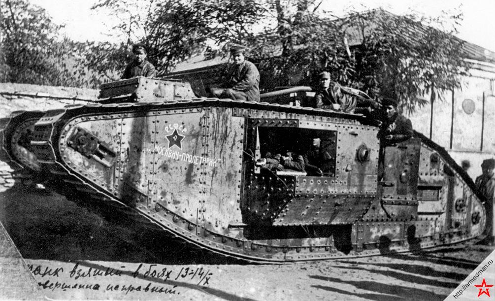 А вот любопытный образец: танк MK-IV взятый в боях осенью 1920 года Красными у войск белого генерала Врангеля