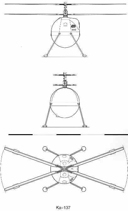 Чертеж беспилотного вертолета Ка-137