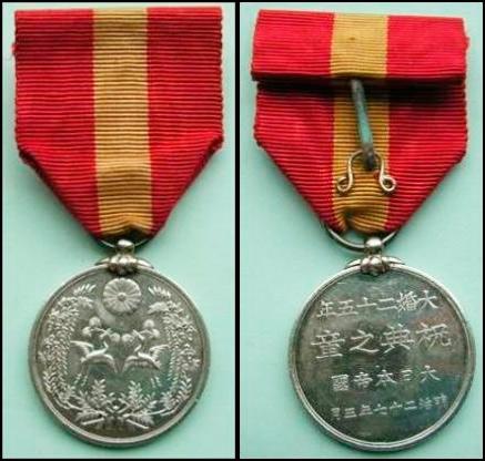 Медаль в честь 25-й годовщины бракосочетания императора Мэйдзи