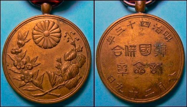 Медаль в память присоединения Кореи