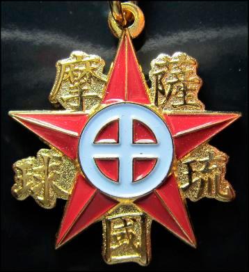 Орден государства Сацума-Рюкю