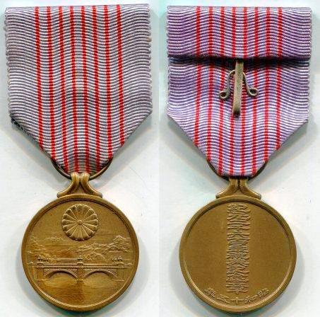 Памятная медаль в честь 2600-й годовщины основания Японской империи
