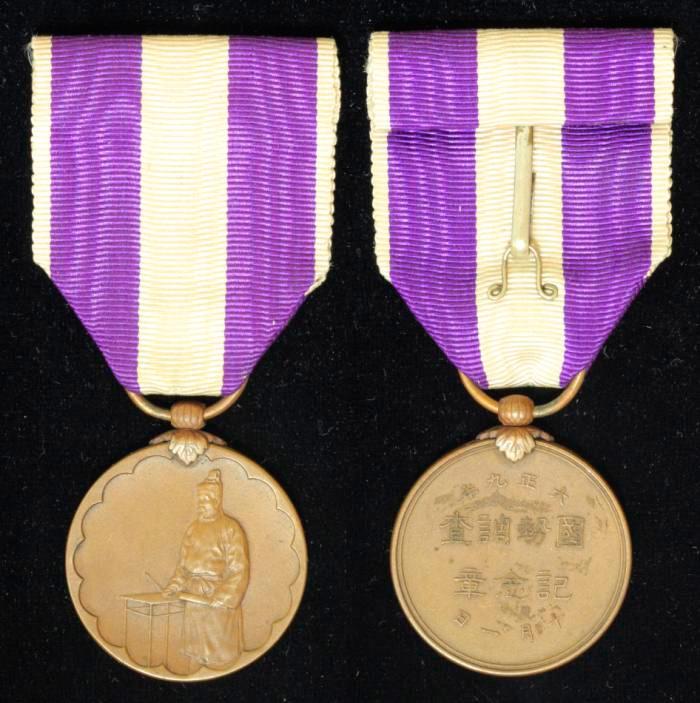 Памятная медаль в честь переписи населения в Корее