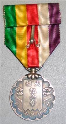 Памятная медаль в честь восшествия на престол императора Сёва