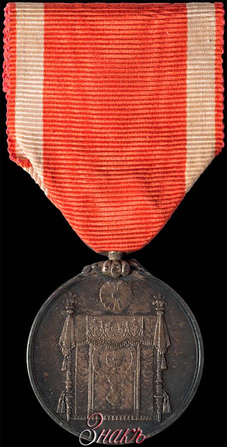 Памятная медаль в честь вступления в действие императорской Конституции 1889 г.