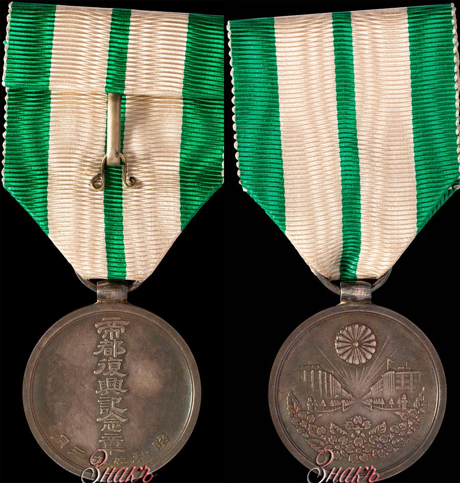 Памятная медаль в ознаменование восстановления столицы после землетрясения