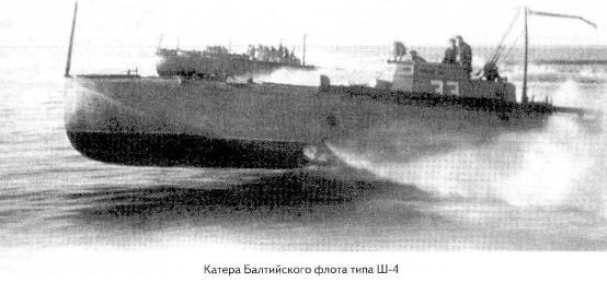 Балтийские торпедные катера типа Ш-4
