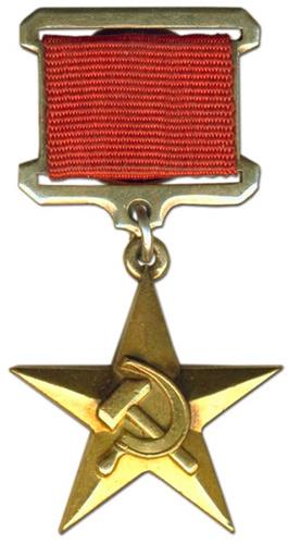 """Золотая Медаль """"Серп и Молот"""""""