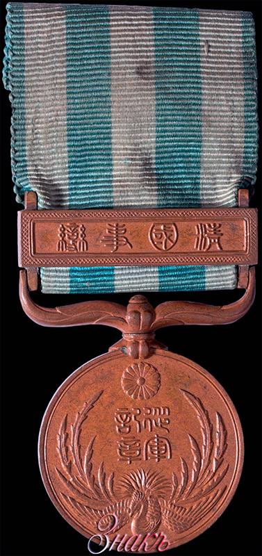 Военная медаль за Подавление Боксерского восстания 1900 г.
