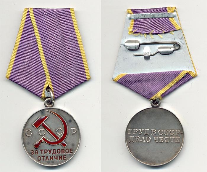 """Медаль """"За трудовое отличие"""""""