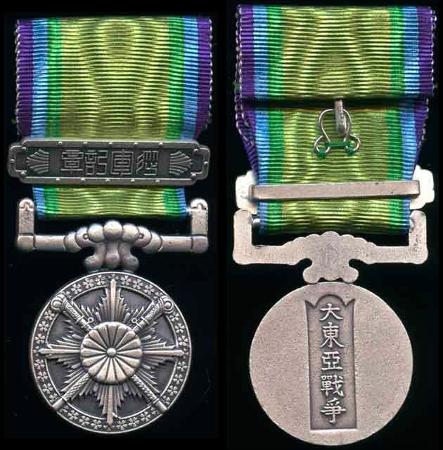"""Медаль """"За участие в Великой восточно-азиатской войне"""""""