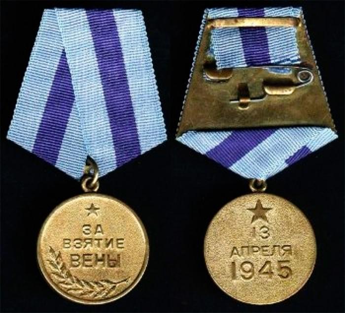 "Медаль ""За взятие Вены"""