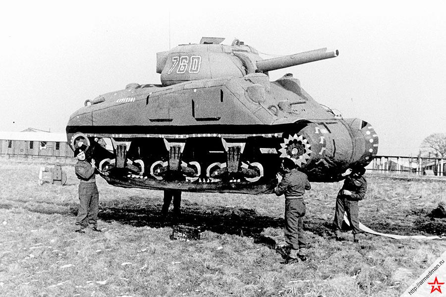 Надувной макет американского танка M4 Sherman, рассчитанный на обман вражеской авиации.