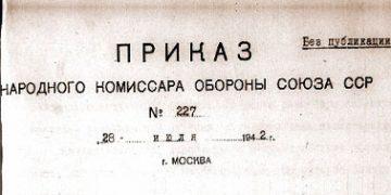 Приказ народного комиссара обороны Союза ССР №227 (28 июля 1942 г.)