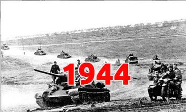 Полная хроника событий Великой Отечественной войны за 1944 год