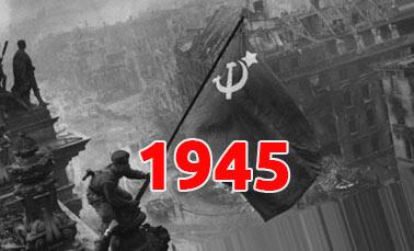 Полная хроника событий Великой Отечественной войны за 1945 год