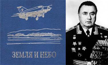 Интервью с летчиком-истребителем Иваном Ивановичем Пстыго, маршалом авиации СССР