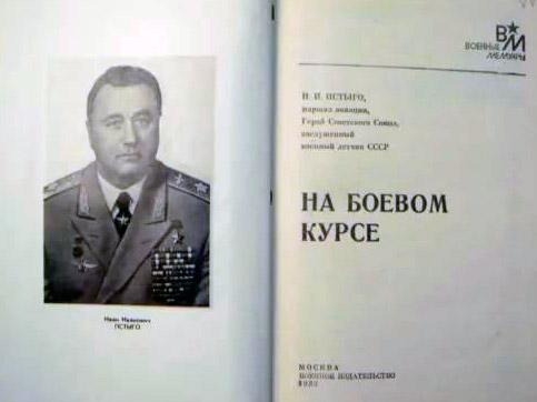 Книга «На боевом курсе» И.И. Пстыго